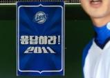 삼성 괌 캠프에 부는 '응답하라! 2011' 열풍